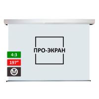 Моторизированный экран ПРО-ЭКРАН MC-T400, 400х300 см (4:3), 197 дюймов