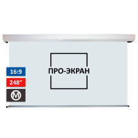 Моторизированный экран ПРО-ЭКРАН RC-H550, 550х309 см (16:9), 248 дюймов