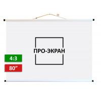 Экран для проектора ПРО-ЭКРАН 160 на 120 см (4:3), 80 дюймов