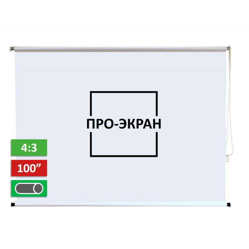 Рулонный экран для проектора ПРО-ЭКРАН 200х150 см (4:3), 100 дюймов