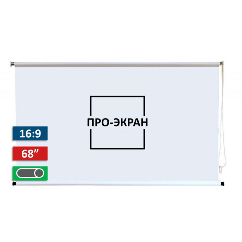 Рулонный экран для проектора ПРО-ЭКРАН 150х85 см (16:9), 68 дюймов
