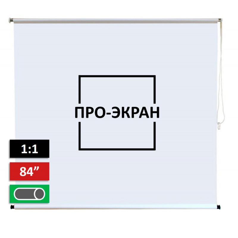 Рулонный экран для проектора ПРО-ЭКРАН 150х150 см (1:1), 84 дюймов