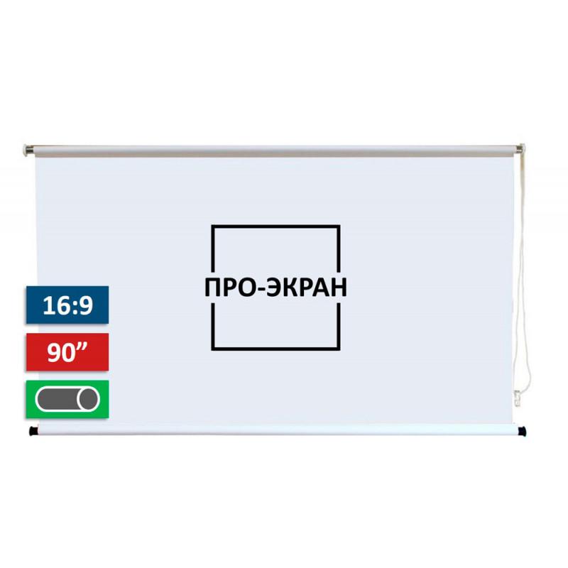 Рулонный экран для проектора ПРО-ЭКРАН 200х112 см (16:9), 90 дюймов