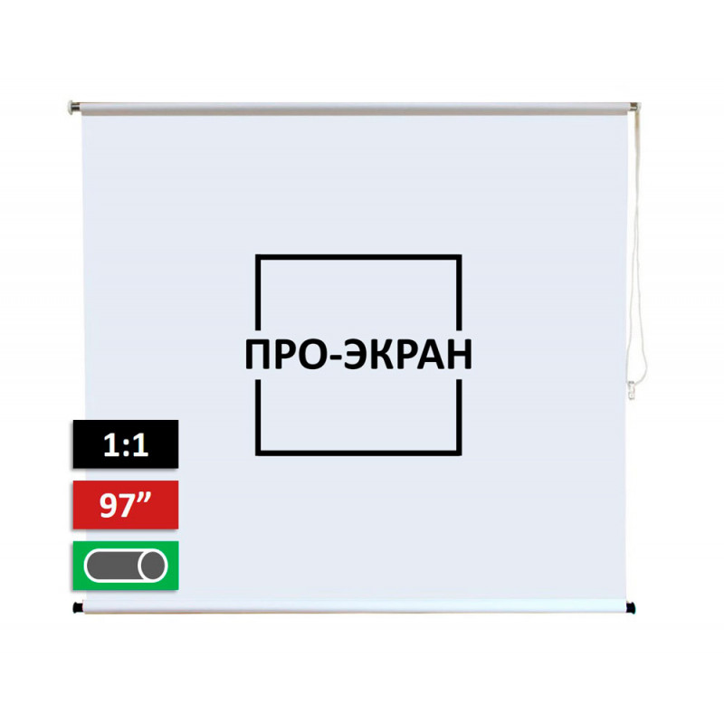 Рулонный экран для проектора ПРО-ЭКРАН 175х175 см (1:1), 97 дюймов