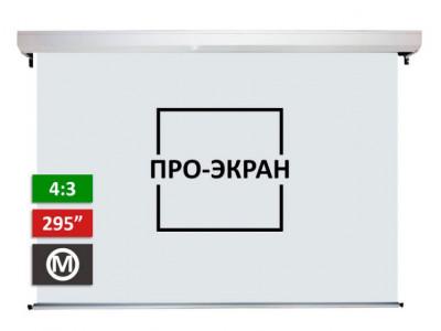 Компания ПРО-ЭКРАН запустила производство моторизированных экранов